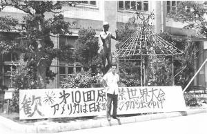 1972年。1964年8月。原水禁世界大会に参加後、立命館の今はなき広小路キャンパスにあった「わだつみの像」の前で。